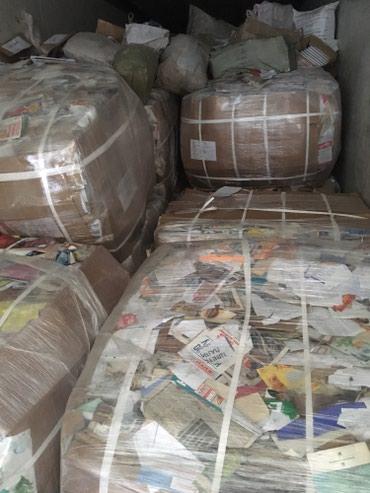 Куплю макулатуру дорого в Бишкек