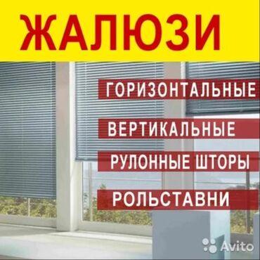 Жалюзи на заказ Собственное производство Качественная