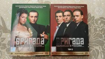 Продаю диски с сериалом Бригада с 1 по в Бишкек