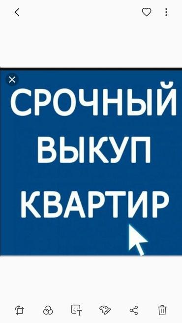 Куплю 1-2ком.квартиру в Юж.мкр и центр Расчет в течение часа! в Бишкек