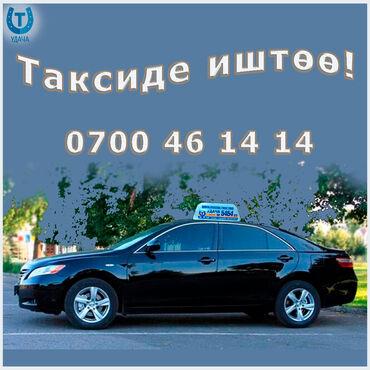Такси «УДАЧА» более 15 лет на рынке Кыргызстана! Такси «Удача» - крупн