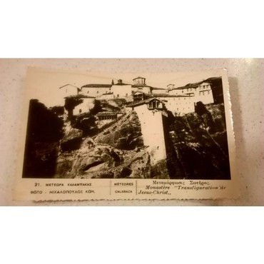 1 Καρτ Ποστάλ - Μετέωρα Καλαμπάκας - Μεταμόρφωσις Σωτήρος / Meteores