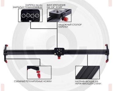 Аксессуары для фото и видео в Кыргызстан: Профессиональный слайдер для видеокамер и dslr длина 100см. слайдер -