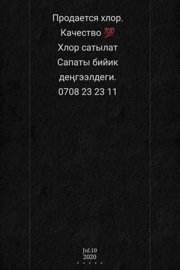 Вся информация по телефону. Суроолор боюнча чалыңыз