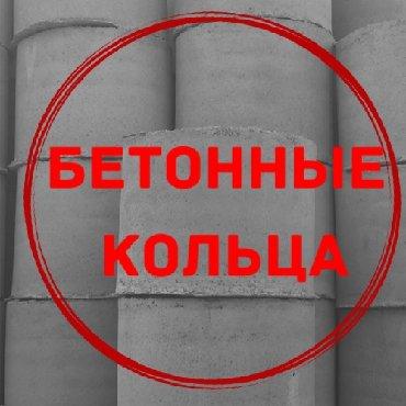 кольца-в-форме-змеи в Кыргызстан: Бетонные кольца .жби люки крышки  на рынке более 10 лет  оплата п