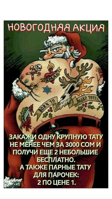 Новогодняя тату акция!!! Закажи в Бишкек