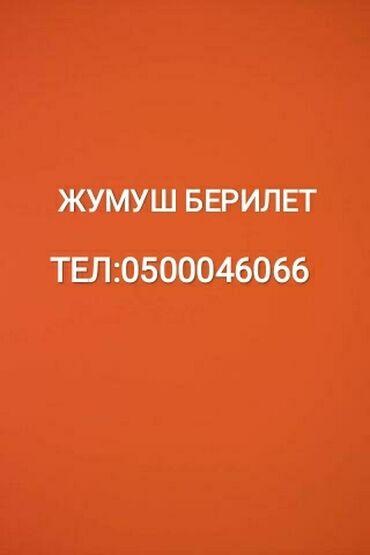 shorty sauna dlja pohudenija в Кыргызстан: Жумуш берилет!!!Кагаздар менен иш!!!Даходу 20000!!!Жумалык бонустар