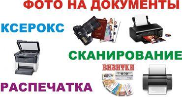 Распечатка- А4 Распечатка фото-  Ксерокопия-  Сканирование-  Набор тек