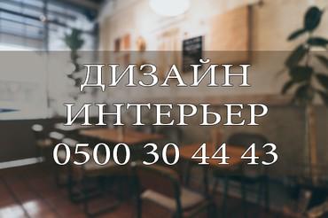 Дизайн Интерьера Бишкек в Бишкек