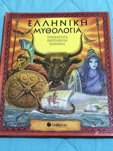 Πωλούνται τα εικονιζόμενα παιδικά βιβλία προς 8€ το ένα ή 15€