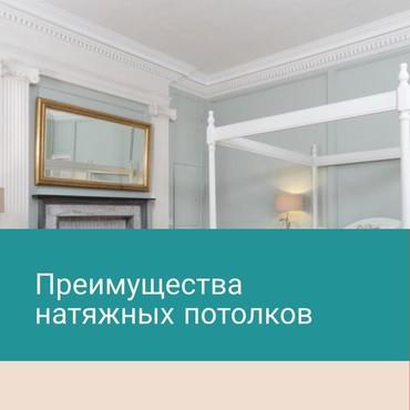 бесшовные натяжные потолки в Кыргызстан: Преимущества натяжных потолков LibertyПочему именно мы?Наши