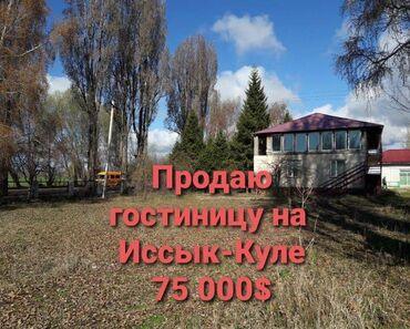 Недвижимость - Ананьево: Продаю ГОСТИНИЦУ Иссык-куль!ГОСТИНИЦА*Участок 24 соток*здание 300