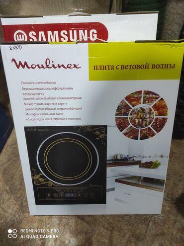 Сенсорная плитаФирма :moulinexМощность:2500wОбъем:0.015мВес