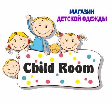 @childroom Брендовая детская одежда и в Бишкек