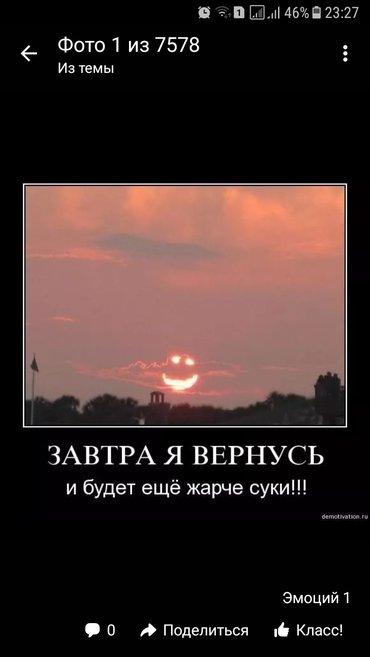 Сдаю комнату.  все условия +коммуналка. в Бишкек