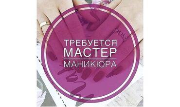 общежитие бишкек снять in Кыргызстан   ГРУЗОВЫЕ ПЕРЕВОЗКИ: Маникюр   Выравнивание, Дизайн, Донаращивание ногтей