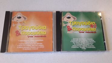 2 CDs Τραγούδια και παραμύθια για παιδιά - σε άριστη κατάστασηΜαζί με