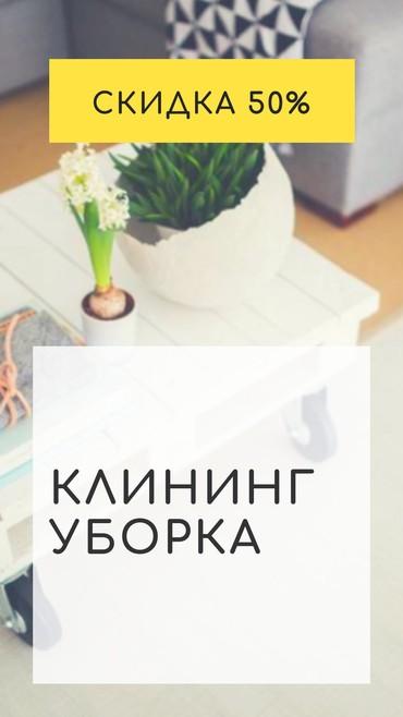 Клининг. Уборка за 15 мин в Бишкек
