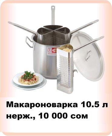 Профессиональная макароноварка для в Бишкек
