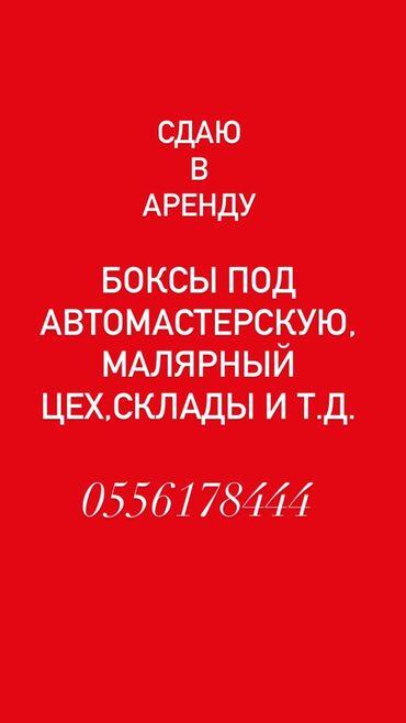 большой киндер в Кыргызстан: Сдам в аренду большие боксы под малярные работы, склады и т.Д. Огороже