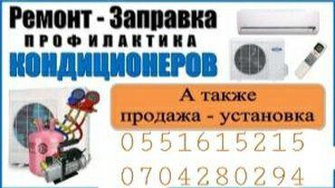 ремонт-игровых-приставок в Кыргызстан: Монтаж/демонтаж кондиционеров (в соответствии с техникой безопасности