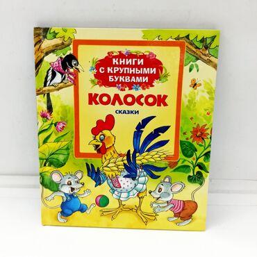 сумки средних размеров в Кыргызстан: Книжка для малышей с крупными буквами КолосокПриятные лёгкие тексты в