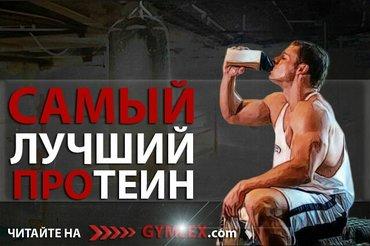 Протеины и гейнер от российских производителей