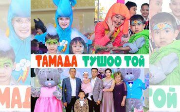 услуги фрезеровщика в Кыргызстан: Организация мероприятий | Ведущий, тамада, Аниматоры, Музыканты
