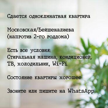 сдается в Кыргызстан: Сдается квартира: 1 комната, 32 кв. м, Бишкек