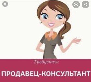 девушка по вызову в бишкеке в Кыргызстан: Нужны девушки от 18 лет и выше для работы в отдел продаж