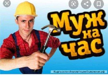 услуга плотника в Кыргызстан: Круглосуточный сантехник 24 ч работаем всех видов услуг плотник