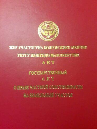 Продажа земельных участков в Кыргызстан: Продам 400 соток Для сельского хозяйства от собственника