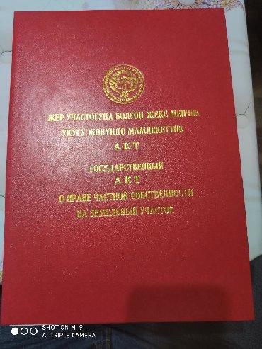 цены на пансионаты в иссык куле в Кыргызстан: Продажа 250 соток Для бизнеса от собственника