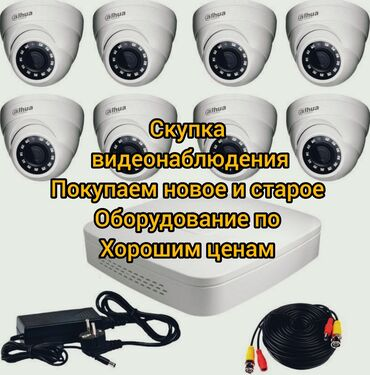 Ip камеры 2560x1440 night vision - Кыргызстан: Скупка камер и регистраторов, жестких дисков, блоков питания.Скупаем