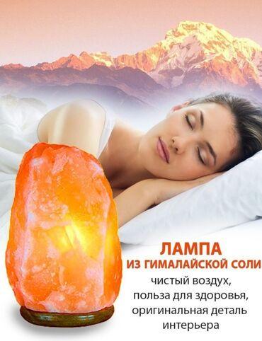 Солевая лампа (соляная) 3-4 кг из розовой гималайской является