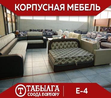 На третьем этаже в бутике Е-4 вы в Бишкек