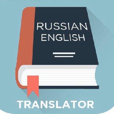 услуги переводчика в Кыргызстан: Переводчик  Профессиональный переводчик, большой опыт работы в НПО и м