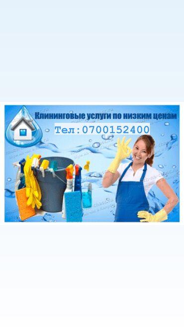 бесфосфатное средство для окон в Кыргызстан: Уборка помещений | Кафе, магазины | Мытьё окон, фасадов, Мытьё и чистка люстр