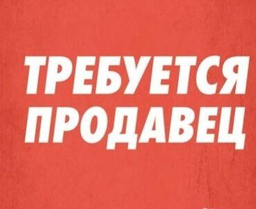 razmer 44 45 в Кыргызстан: Продавец-консультант. 5/2