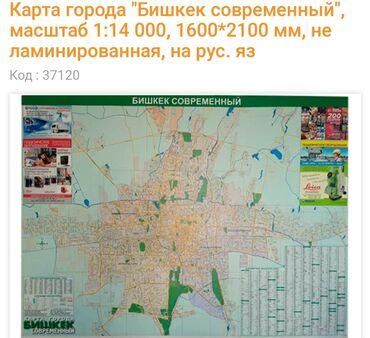 еврозабор цена бишкек в Кыргызстан: Карта Бишкек современный 2020года обновленый срочная цена