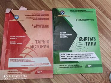 g shok в Кыргызстан: УЧЕБНИКИ СБОРНИК ТЕСТОВЫХ ЗАДАНИЙ за 5-11 класс