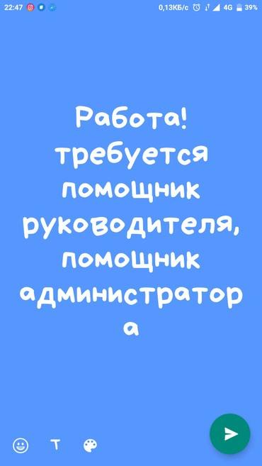 С высшим образованием в Бишкек