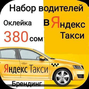 личный водитель бишкек in Кыргызстан | ВОДИТЕЛИ-ЭКСПЕДИТОРЫ: Яндекс Такси, Яндекс GoНабор водителей в Яндекс Такси Работа в Яндекс