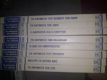 """ΠΡΟΣΦΟΡΑ Εγκυκλοπαίδεια """"Τα θαύματα της φύσης"""" από 60€,μόνο 40€•Σε"""