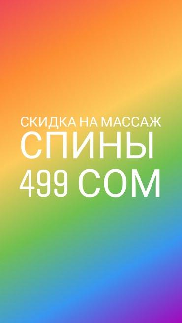 Массаж в Бишкек