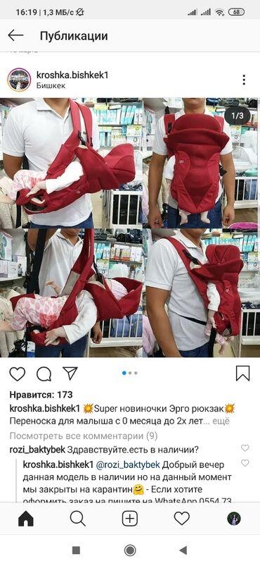 Другие товары для детей в Кызыл-Кия: Продаётся новый эрго- рюкзак. В тëмной расцветке. Цена 1000 сом. Г