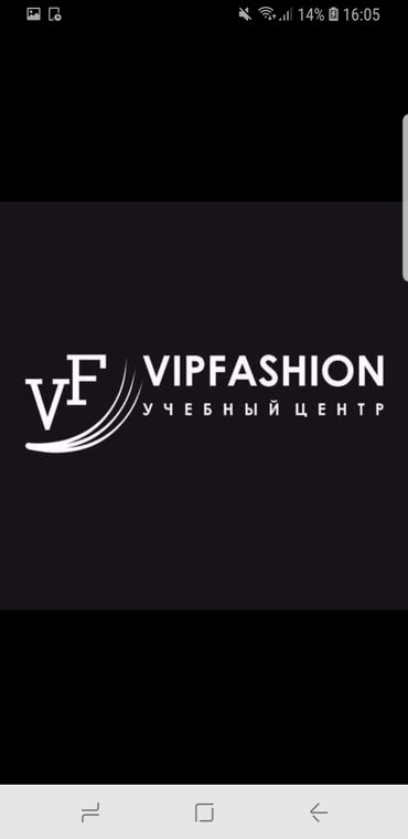 Учебный центр Vipfashion приглашает тебя в Бишкек