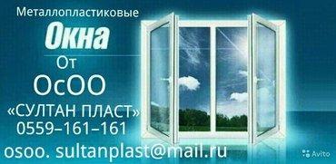Турецкие и российские металлопластиковые окна двери и витражи в Бишкек