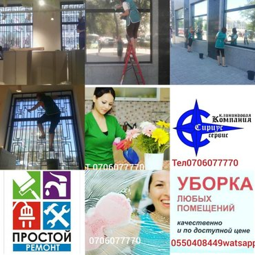 Уборка ,мойка окон, генеральная в Бишкек
