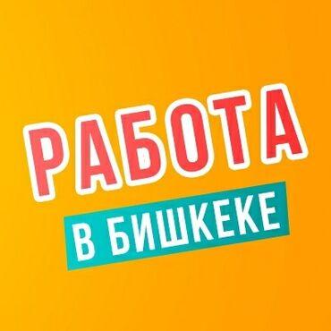 Упаковщицы - Кыргызстан: Регистрацияга 2 Кыз керек. 20 жаштан өйдө